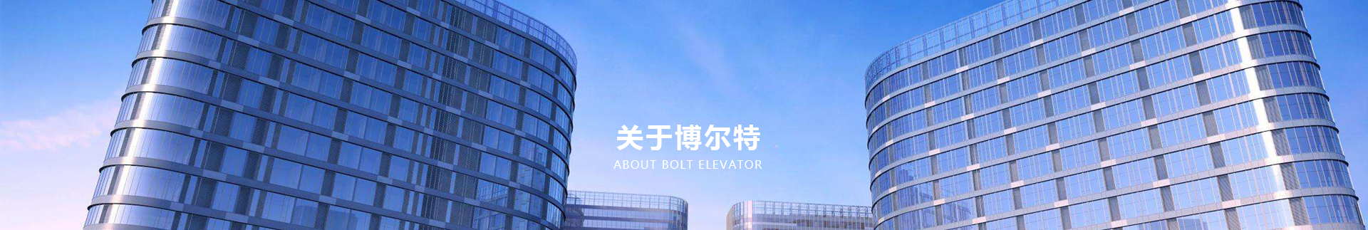 http://www.bolt-elevator.cn/data/upload/201911/20191118101159_909.png